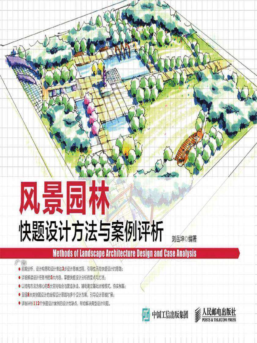 风景园林快题设计方法与案例评析