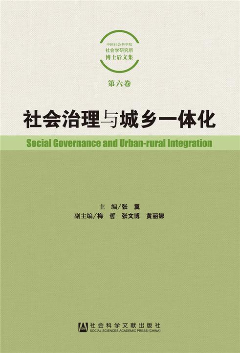 社会治理与城乡一体化(中国社会科学院社会学研究所博士后文集)