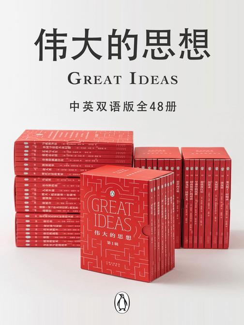 伟大的思想(中英双语版·全48册)