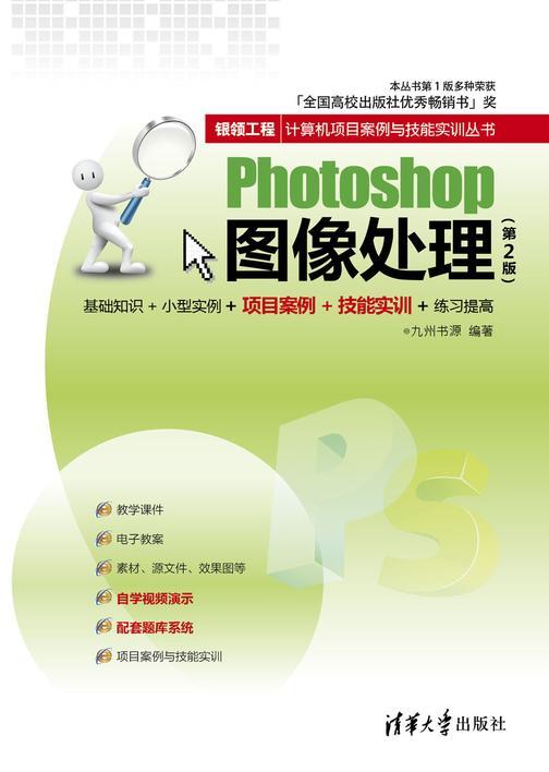 Photoshop图像处理(第2版)(仅适用PC阅读)