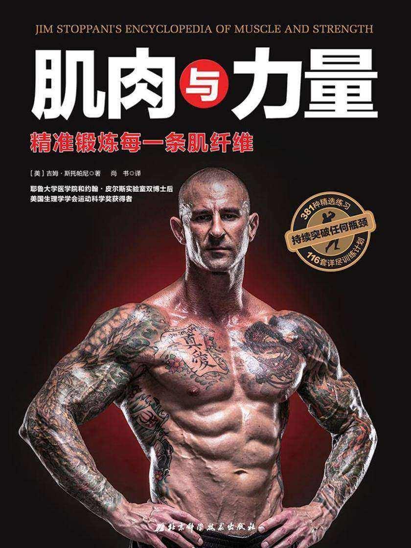 肌肉与力量(精准锻炼每一条肌纤维,381种精选练习,116套训练计划,助你持续突破任何瓶颈)