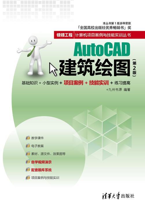 AutoCAD建筑绘图(第2版)