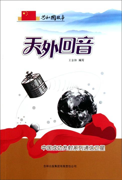 天外回音:中国成功发射系列通信卫星