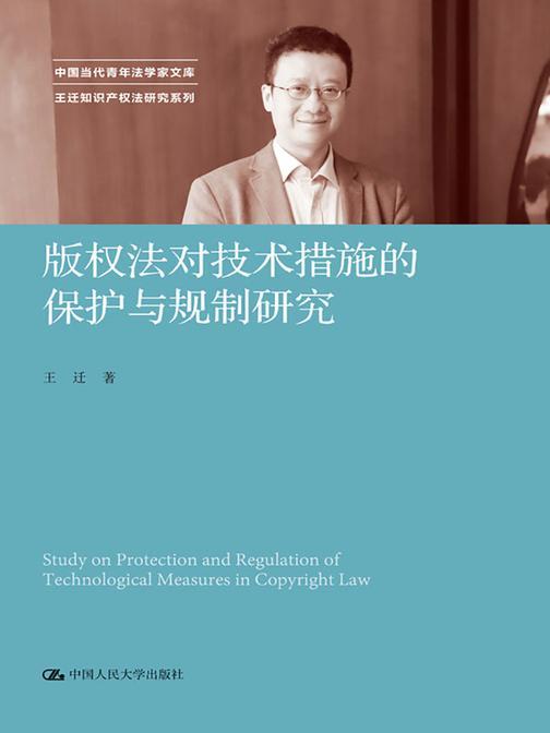 版权法对技术措施的保护与规制研究
