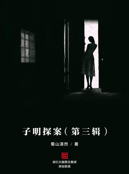 子明探案(第三辑)(推理罪工场)