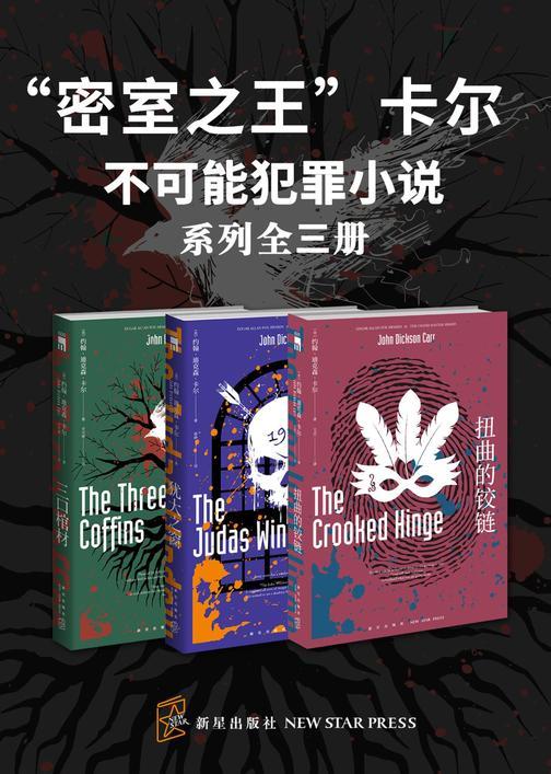 """""""密室之王""""卡尔:不可能犯罪小说系列(全3册)"""