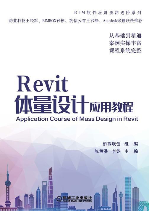 Revit体量设计应用教程