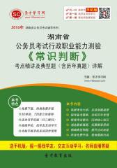 2016年湖南省公务员考试行政职业能力测验《常识判断》考点精讲及典型题(含历年真题)详解