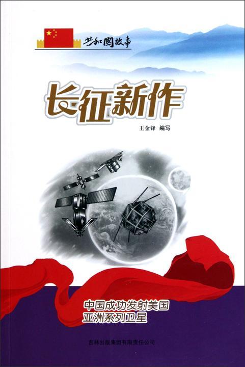 长征新作:中国成功发射美国亚洲系列卫星