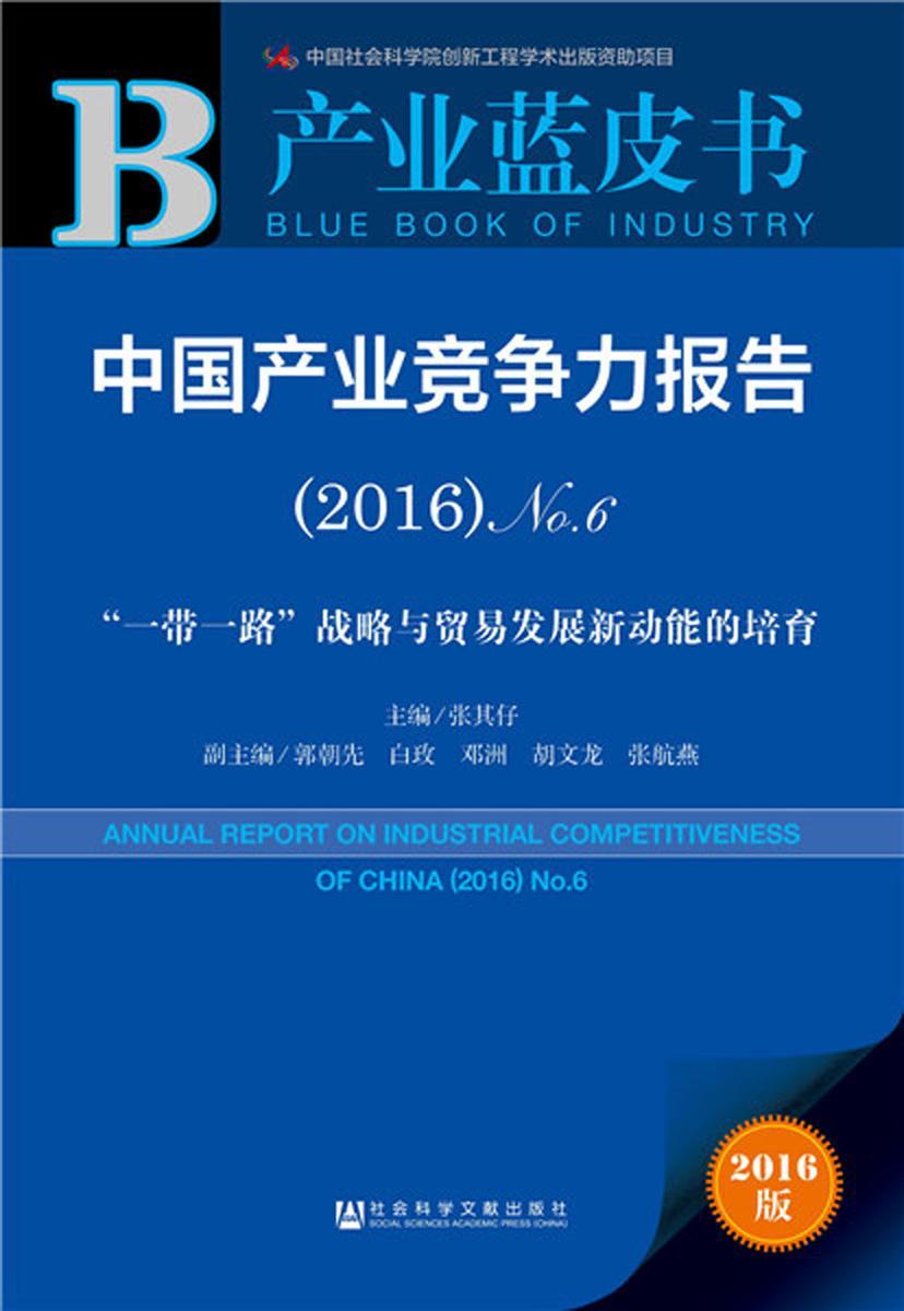 """中国产业竞争力报告(2016)No.6:""""一带一路""""战略与贸易发展新动能的培育"""