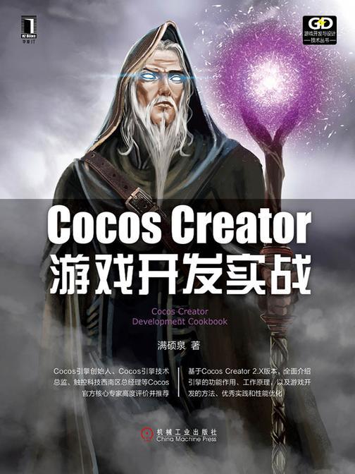 Cocos Creator游戏开发实战