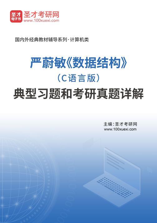 严蔚敏《数据结构》(C语言版)典型习题和考研真题详解