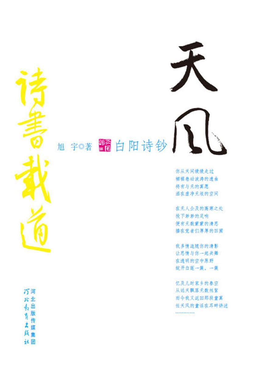 天风——白阳诗钞