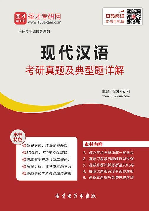 2018年现代汉语考研真题及典型题详解