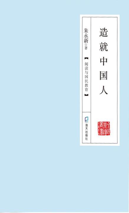 造就中国人:阅读与国民教育