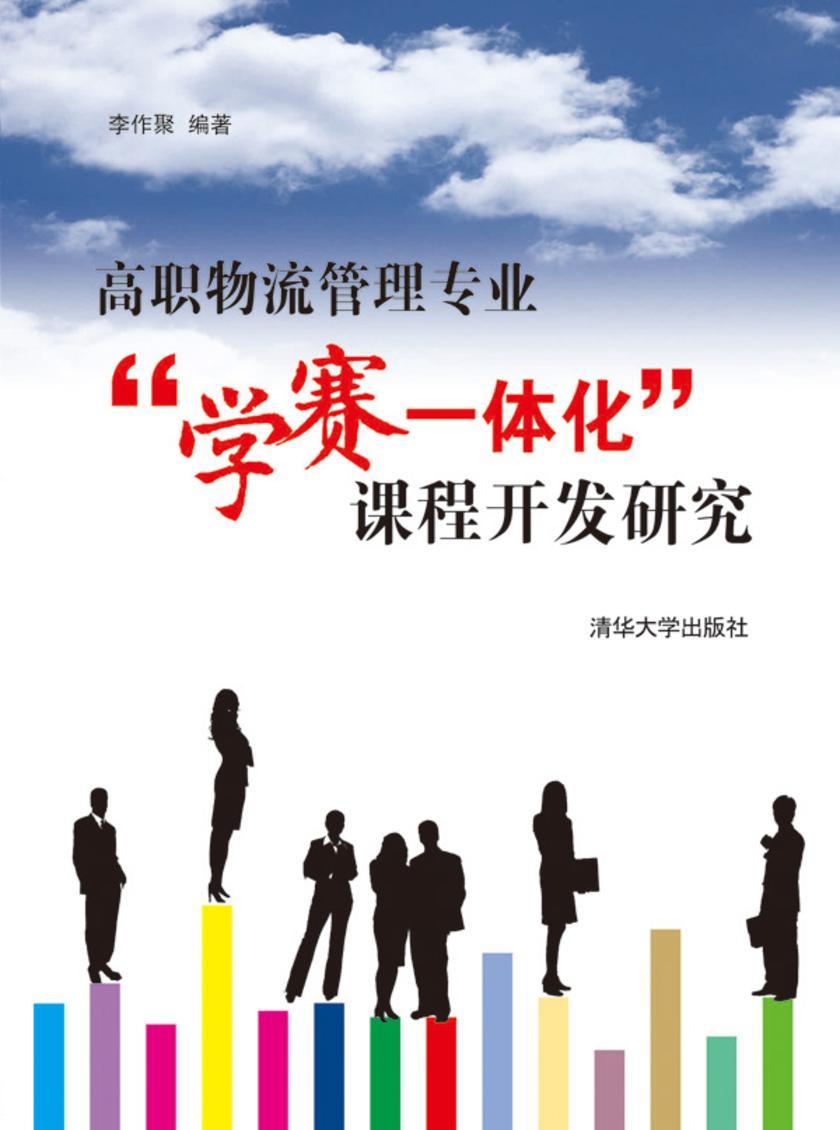 """高职物流管理专业""""学赛一体化""""课程开发研究(仅适用PC阅读)"""
