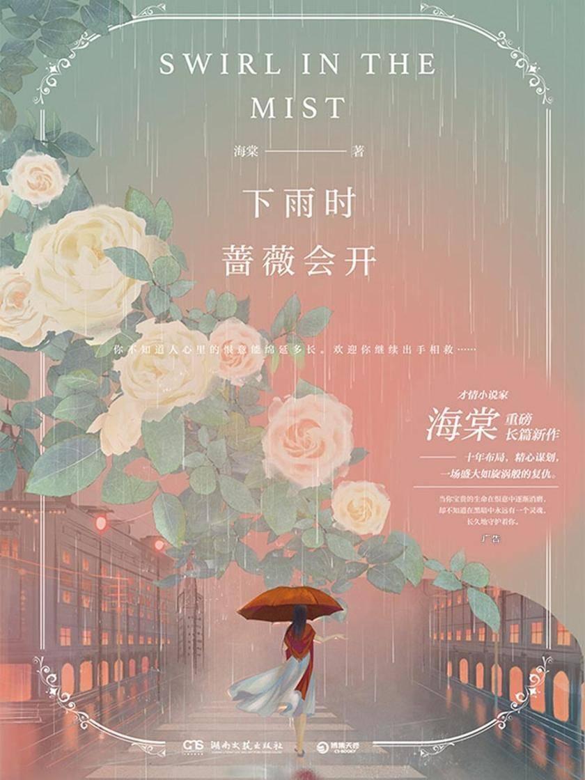 下雨时蔷薇会开