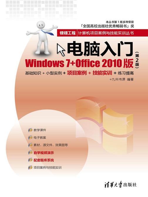 电脑入门(Windows 7+Office 2010版)(仅适用PC阅读)