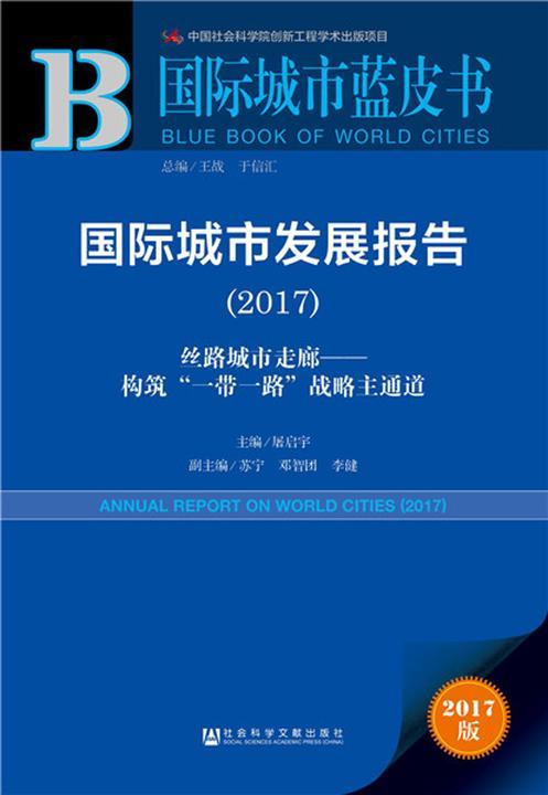 """国际城市发展报告(2017):丝路城市走廊——构筑""""一带一路""""战略主通道"""