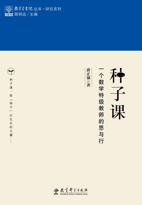 教育家书院丛书·研究系列:种子课  一个数学特级教师的思与行