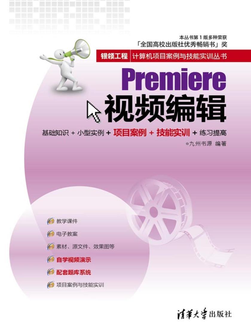 Premiere视频编辑(仅适用PC阅读)