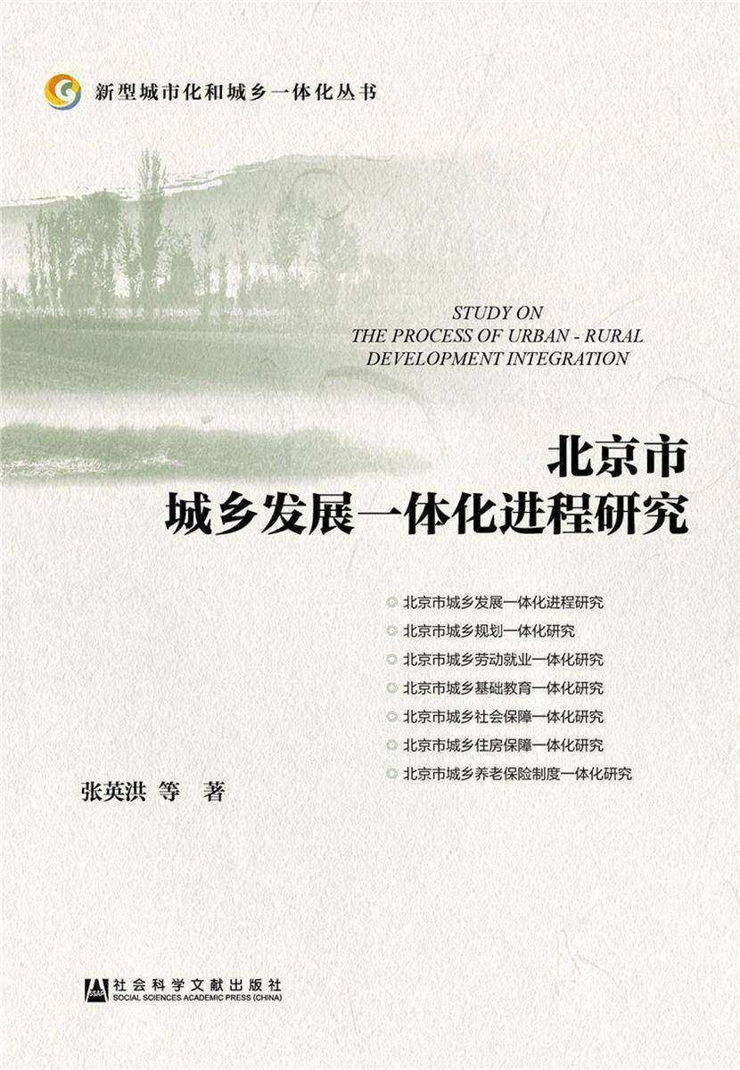 北京市城乡发展一体化进程研究(新型城市化和城乡一体化丛书)