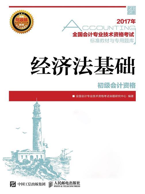 2017年全国会计专业技术资格考试标准教材与专用题库 经济法基础