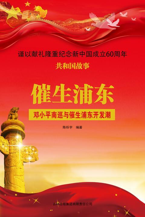 催生浦东:邓小平南巡与催生浦东开发潮