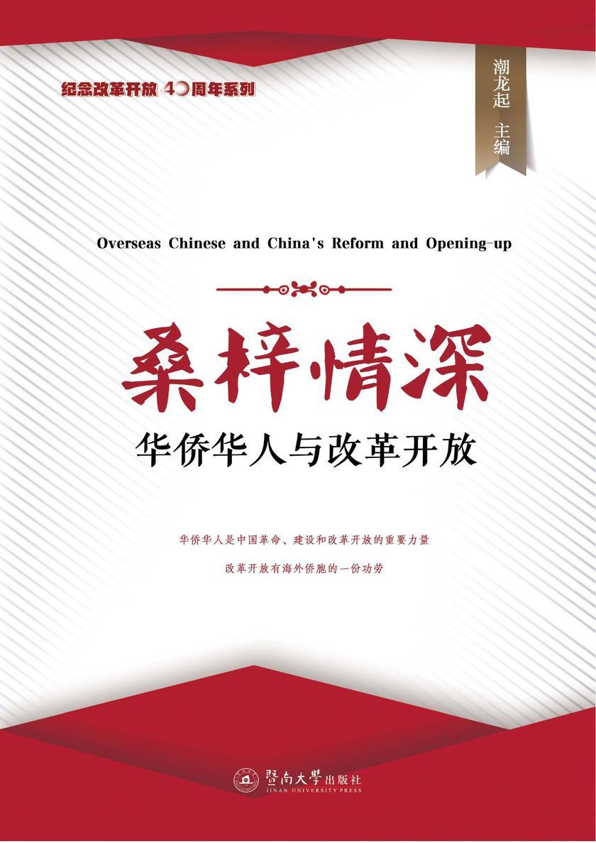 纪念改革开放40周年系列·桑梓情深—华侨华人与改革开放