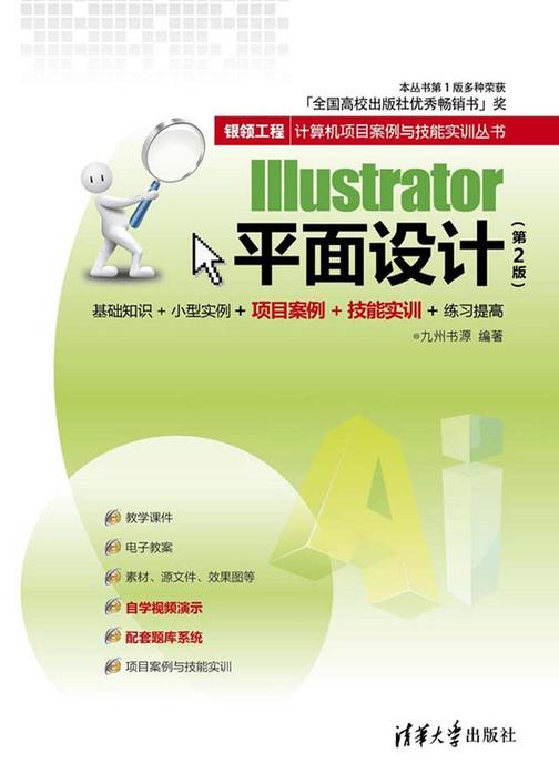Illustrator平面设计(仅适用PC阅读)