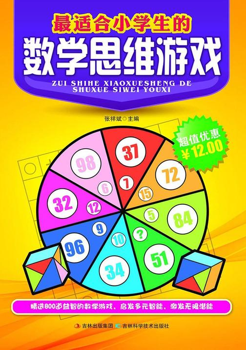 最适合小学生的数学思维游戏