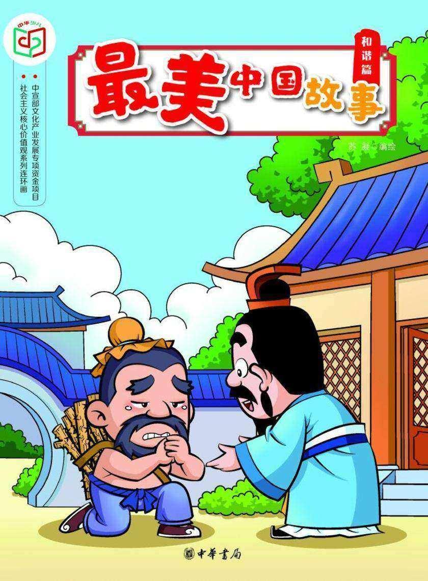 最美中国故事(和谐篇)