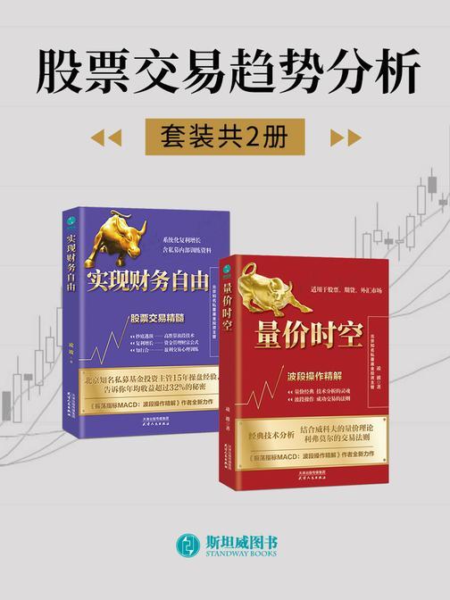 股票交易趋势分析(套装共2册)