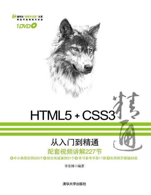 HTML5+CSS3从入门到精通