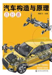 汽车构造与原理百日通