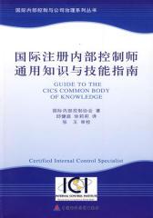 国际注册内部控制师通用知识与技能指南(仅适用PC阅读)