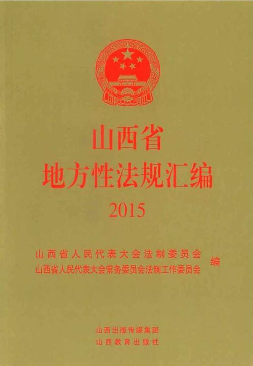 山西省地方性法规汇编.2015