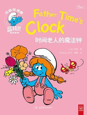 时间老人的魔法钟