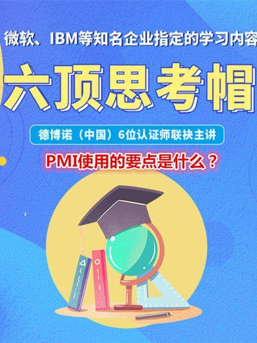 第16集 PMI使用的要点是什么?(此商品为视频课程)