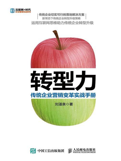 转型力 传统企业营销变革实战手册(互联网+时代企业管理实战系列)