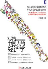 写给中国人的经济学(试读本)