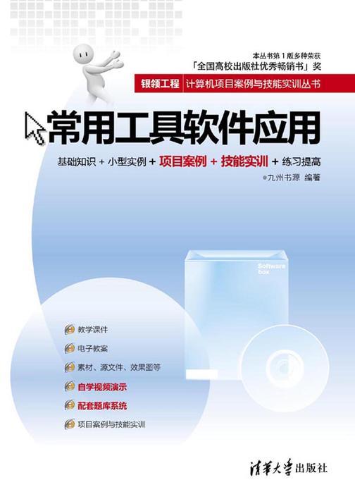 常用工具软件应用(仅适用PC阅读)