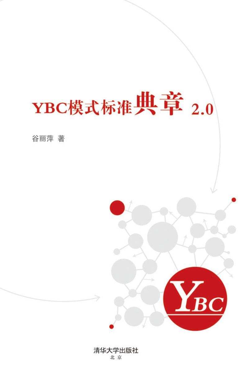 YBC模式标准典章2.0(仅适用PC阅读)