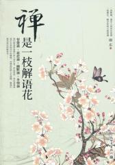 禅是一枝解语花:智慧婵·慈悲禅·幽默禅·多情禅