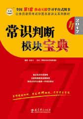 (2017)公务员录用考试华图名家讲义系列教材:常识判断模块宝典(第11版)