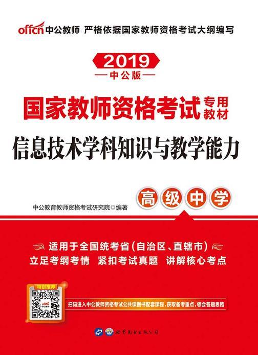 中公2019国家教师资格考试专用教材信息技术学科知识与教学能力(高级中学)