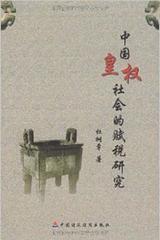 中国皇权社会的赋税研究