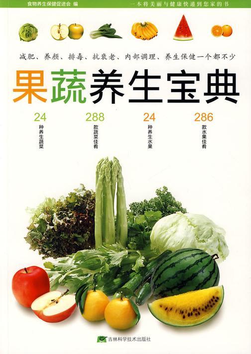 果蔬养生宝典(试读本)