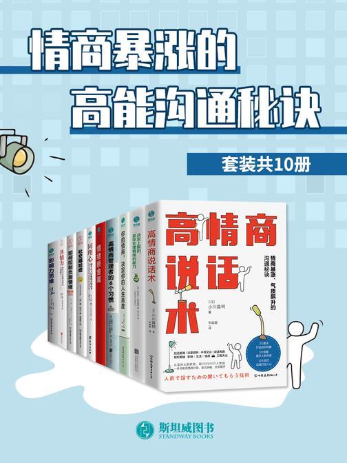 情商暴涨的高能沟通秘诀(套装共10册)