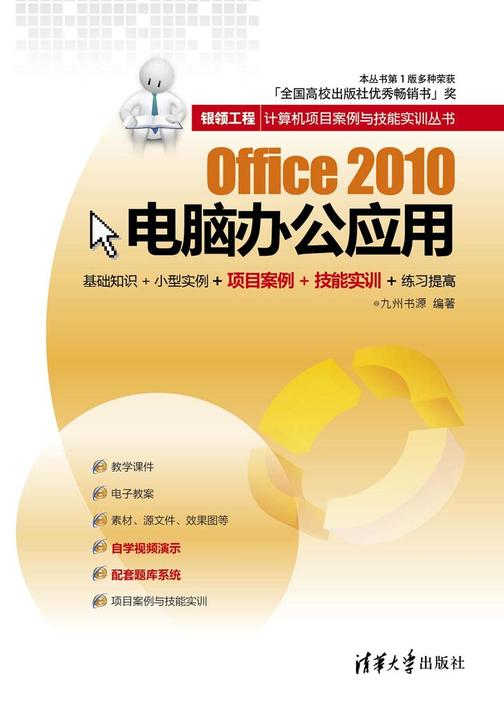Office 2010电脑办公应用